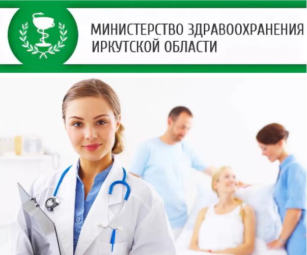 Записаться к врачу онлайн через систему Портал пациента 38